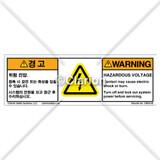 Warning/Hazardous Voltage Label (C4052-02)