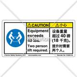 Caution/Equipment Exceeds (C4052-35)