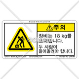 Caution/Equipment Exceeds (C746-80)