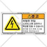 Warning/Hazardous Voltage (C746-83)