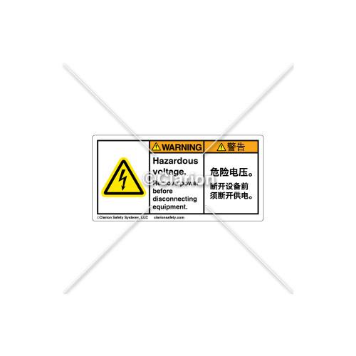 Warning/Hazardous Voltage Label (C4052-25)