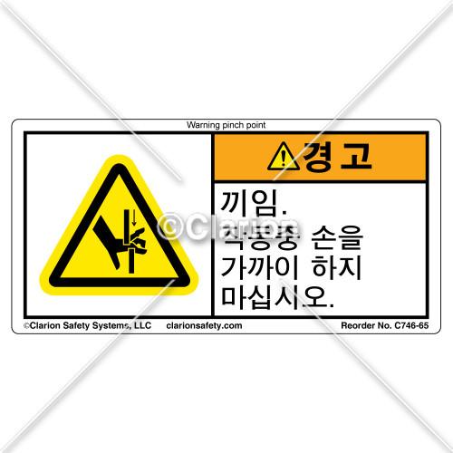 Warning/Pinch Point Label (C746-65)
