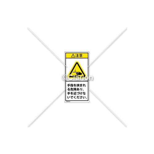 Caution/Pinch Point Hazard Label (C11756-47)