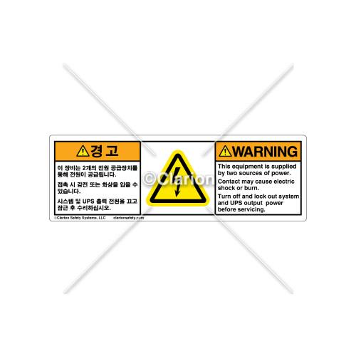 Warning/This Equipment Label (C4052-03)