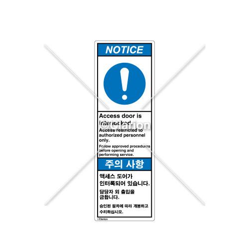 Notice/Access Door is Interlocked Label (C4052-07)