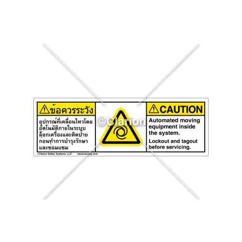 Caution/Automated Moving Equipment Label (C1292-44)