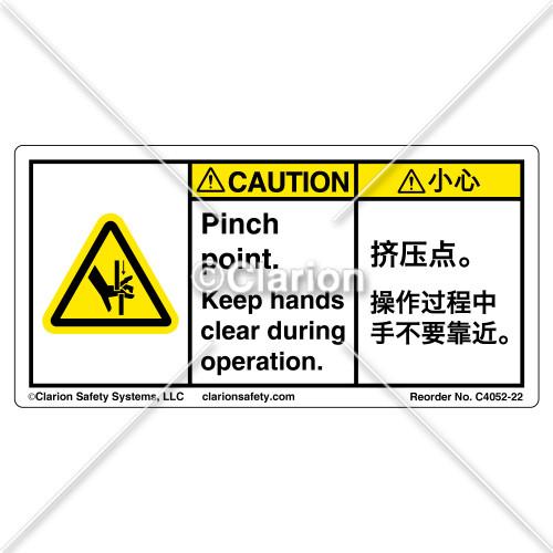 Caution/Pinch Point (C4052-22)