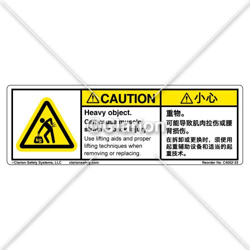 Caution/Heavy Object (C4052-33)