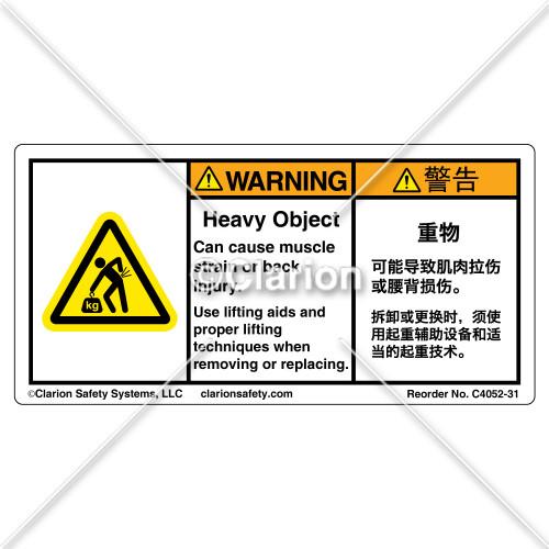 Warning/Heavy Object (C4052-31)