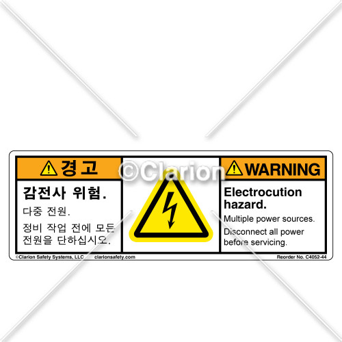 Warning/Electrocution Hazard (English/Korean) (C4052-44)