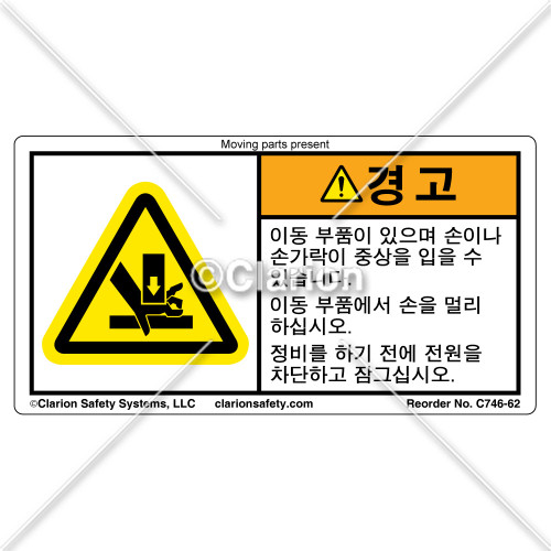Warning/Moving Parts Present (C746-62)