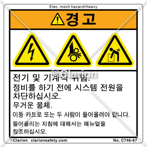 Warning/Electrical and Mechanical (C746-67)