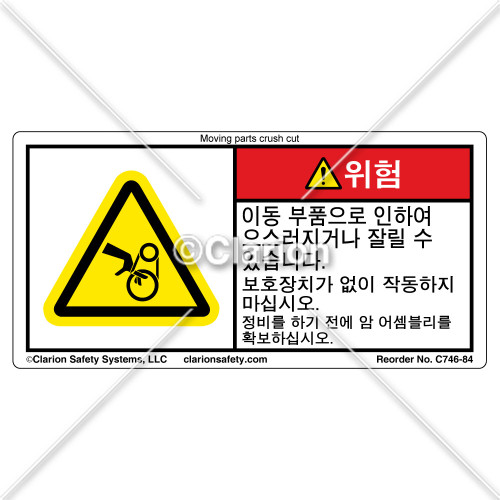Danger/Moving Parts Can (C746-84)