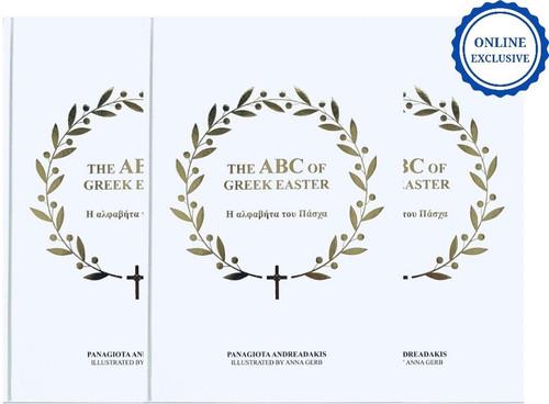 The ABC of Greek Easter (Η αλφαβήτα του Πάσχα) - 3 Pack
