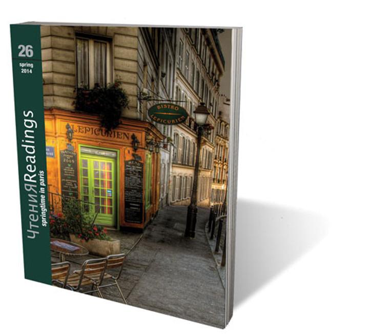 Chtenia 26: Springtime in Paris