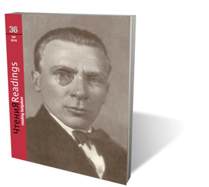 Chtenia 36: Reading Bulgakov