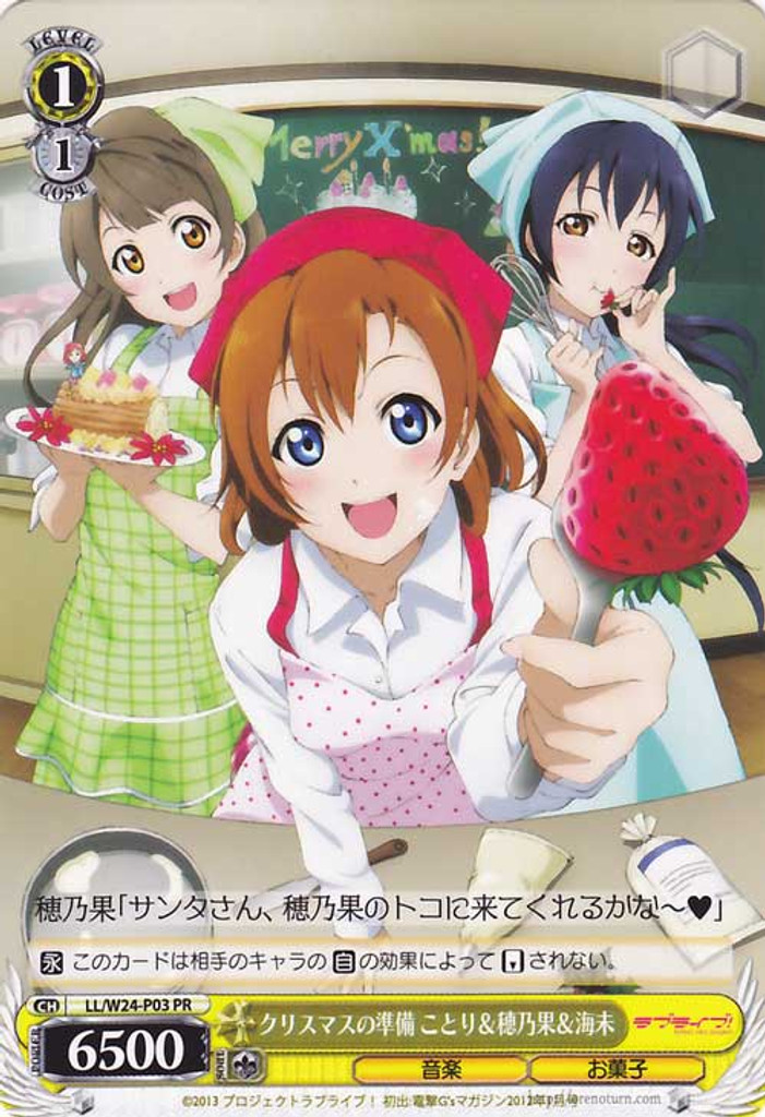 Kotori & Honoka & Umi, Preparation for Christmas LL/W24-P03