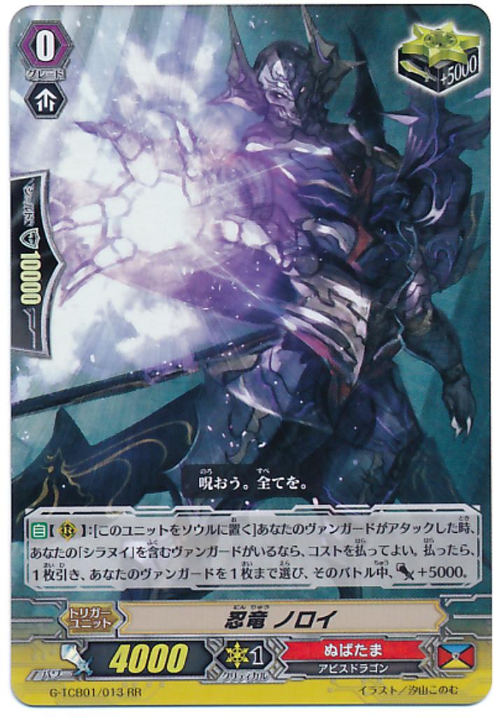 Stealth Dragon, Noroi RR G-TCB01/013