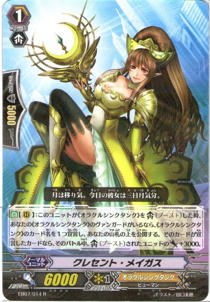 Crescent Magus EB07/014 R