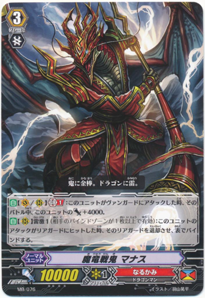 Demonic Dragon Berserker, Manasu MB/076