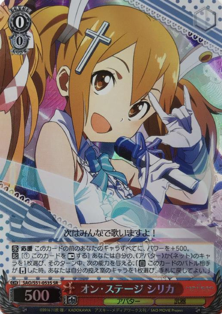Silica on Stage SAO/S51-053S SR