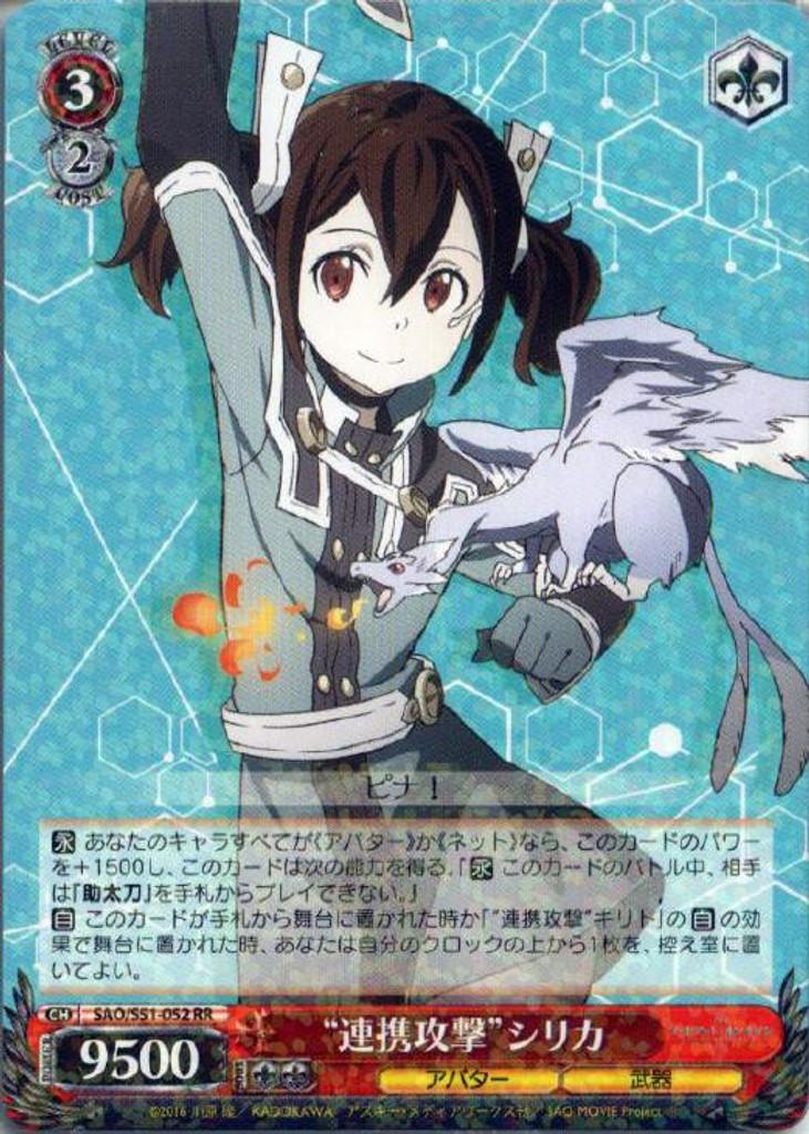 Chain Attack Silica SAO/S51-052 RR