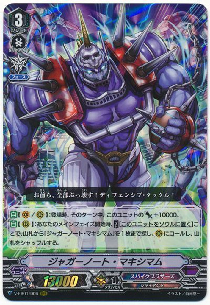V Extra Booster 01 The Destructive Roar X4 Spike Brothers VR RRR RR R C Complete Set