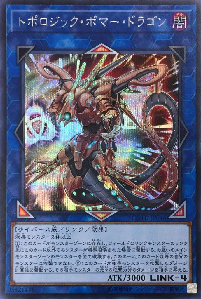 Topologic Bomber Dragon COTD-JP046 Secret Rare