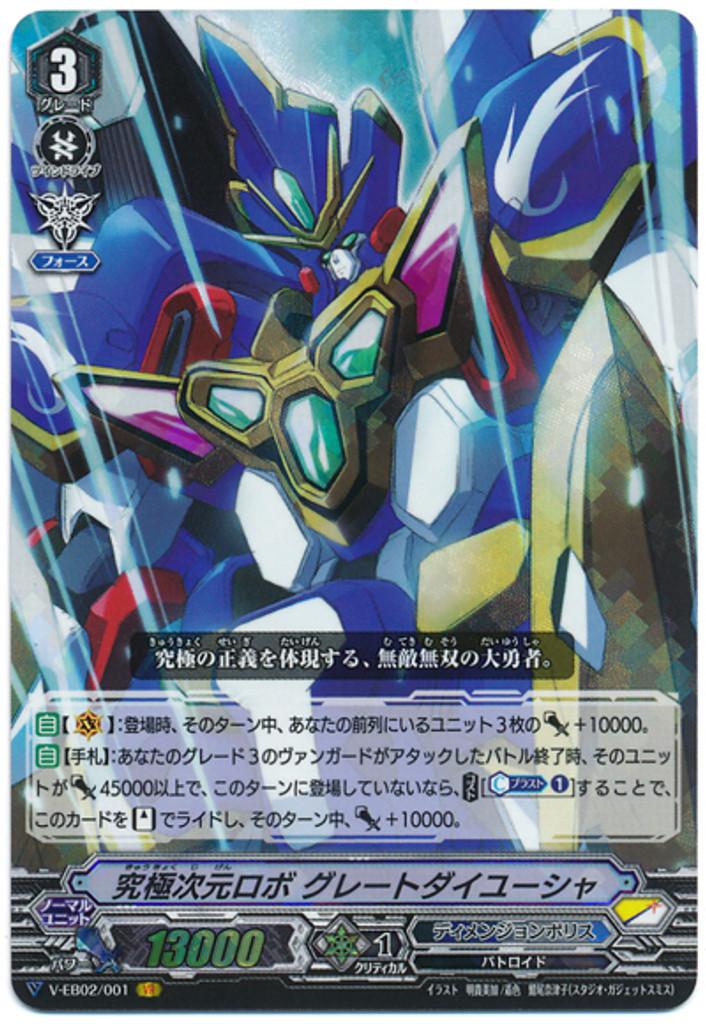 Ultimate Dimensional Robo, Great Daiyusha V-EB02/001 VR