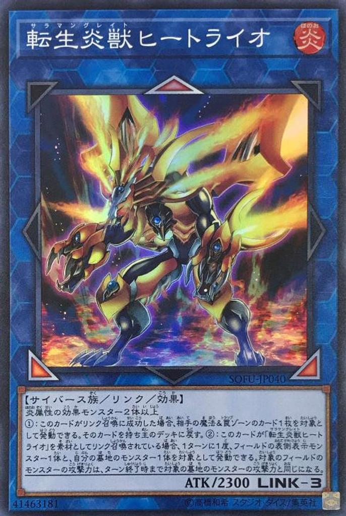 Japanese Yugioh Salamangreat Heatleo Secret SOFU-JP040
