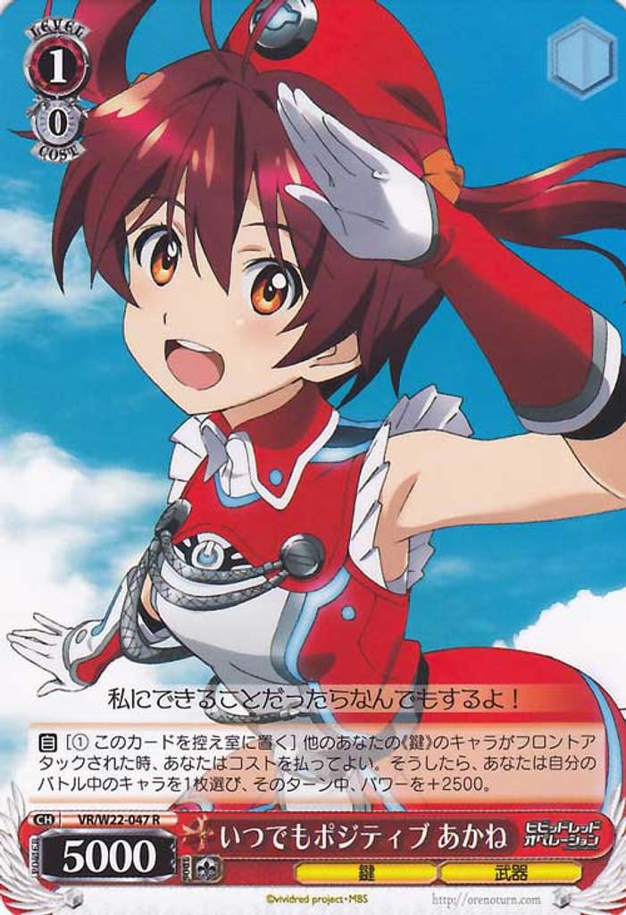Akane, Always Positive VR/W22-047 R