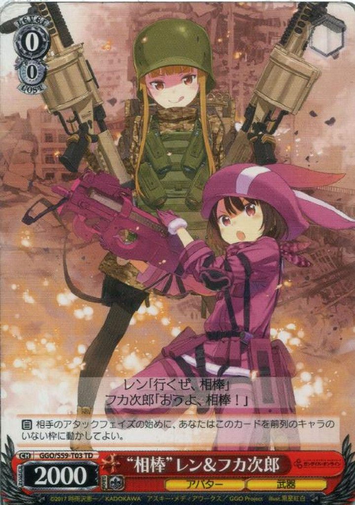 64dcecf610f6b2 ... Weiss Schwarz   Sword Art Online Alternative Gun Gale Online   TD    Partners LLENN   Fukaziroh GGO S59-T03 TD. Partners LLENN   Fukaziroh  GGO S59-T03 TD