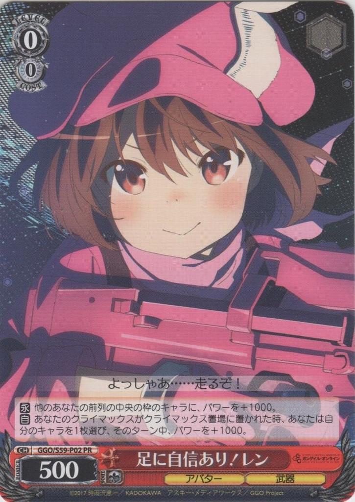 e826bae115a597 Weiss Schwarz Sword Art Online Alternative Gun Gale Online LLENN ...