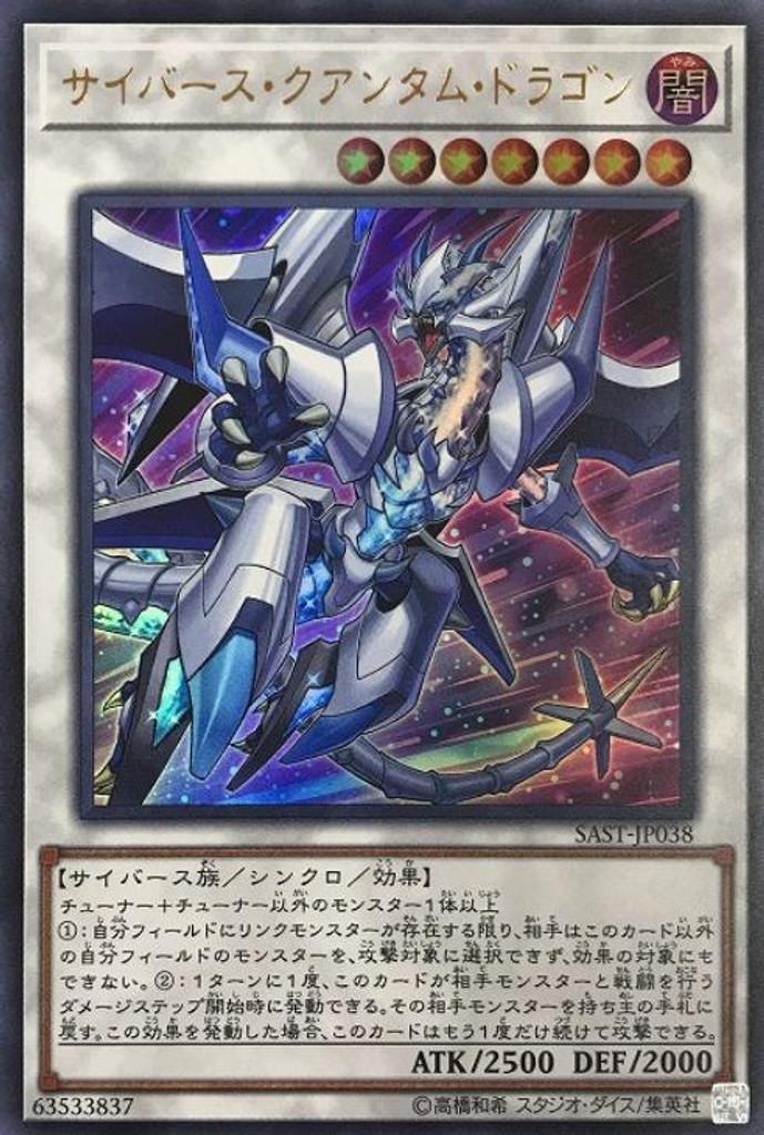 Cyberse Quantum Dragon SAST-JP038 Ultra Rare
