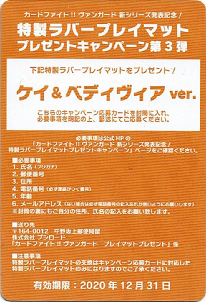 CFO Coupon Fanbook 3