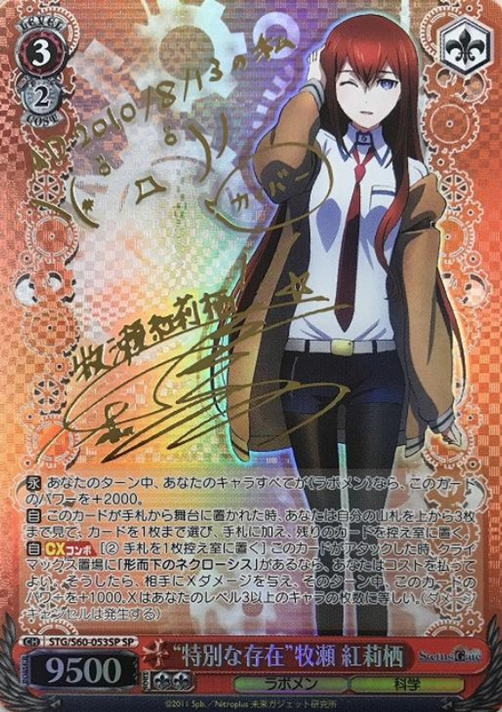 Special Being Kurisu Makise STG/S60-053SP SP
