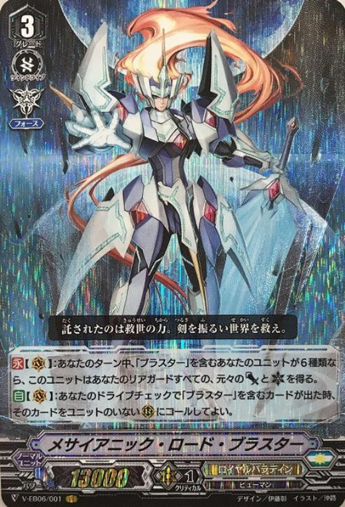 Messianic Lord Blaster V-EB06/001 VR