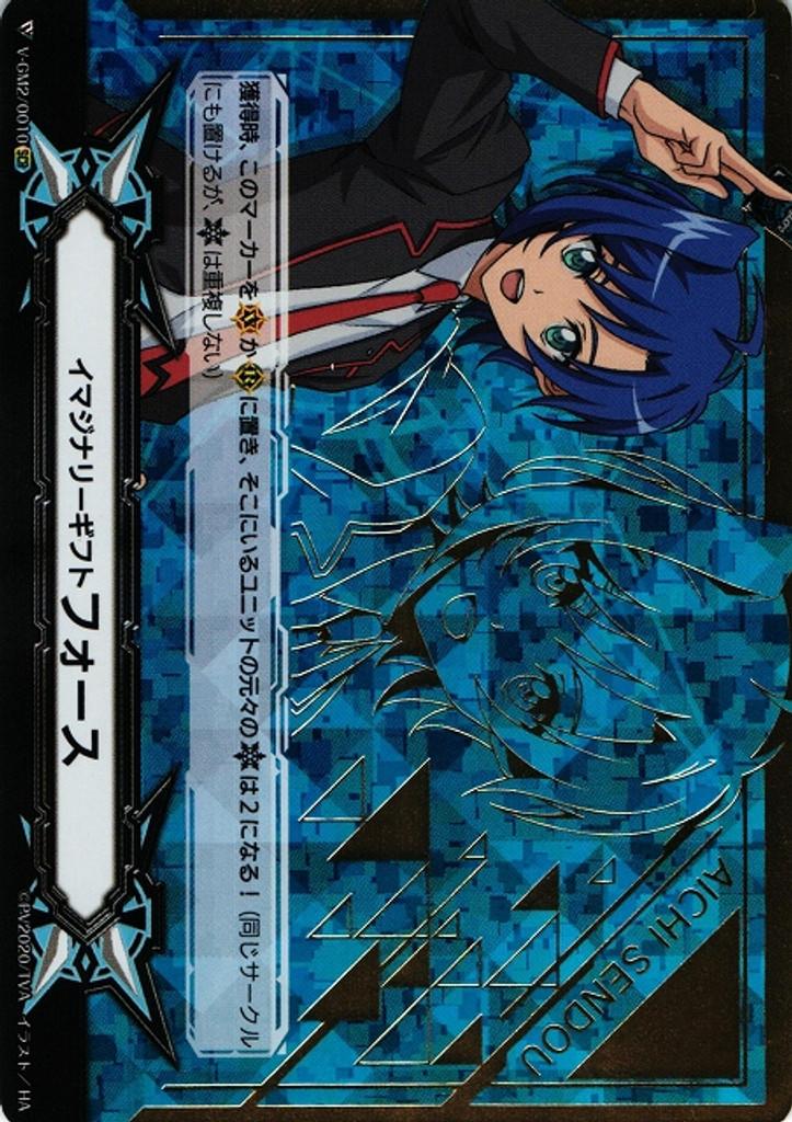 Aichi Sendou Imaginary Gift Force 2 V-GM2/0010 SCR