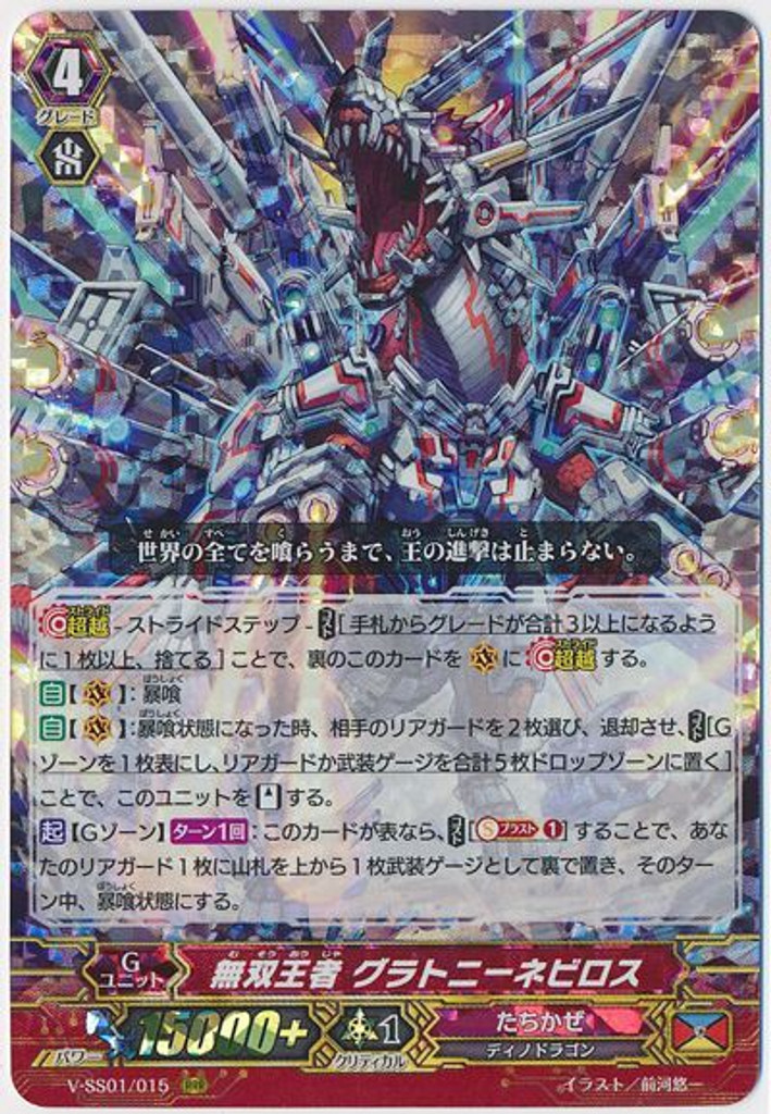 Unrivaled Ruler, Gluttony Nebiros V-SS01/015 RRR