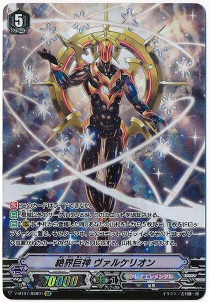 Giant Deity of Distant World, Valkerion V-BT07/SSR01 SSR