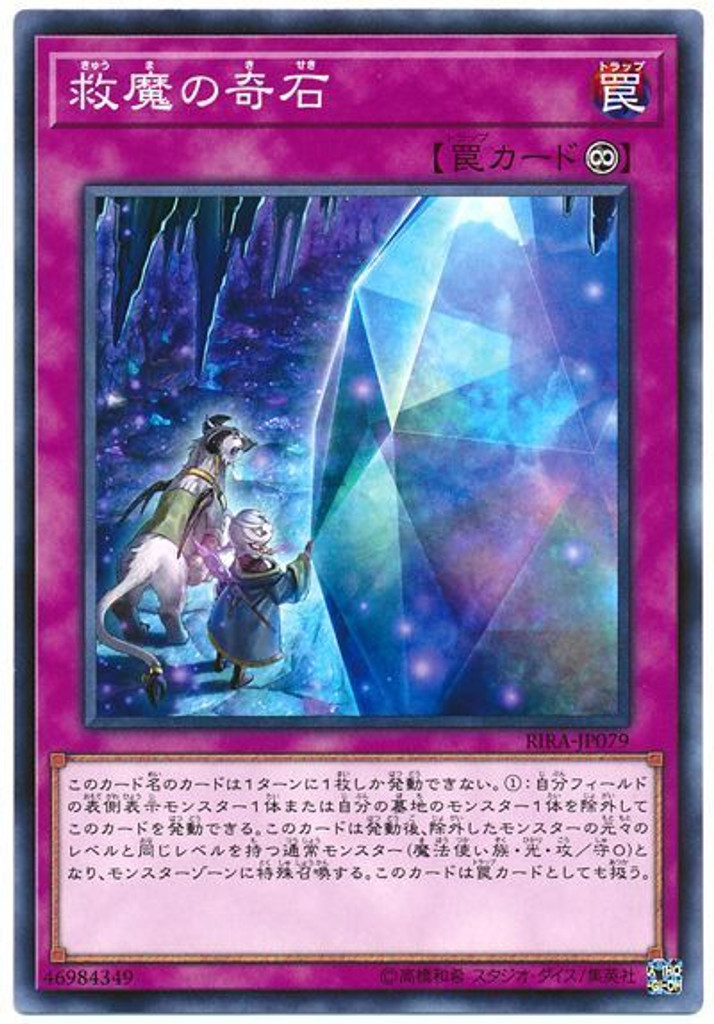Dwimmered Glimmer RIRA-JP079 Common