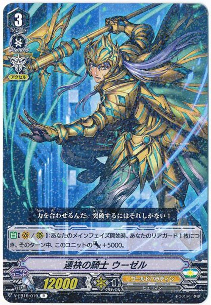 Matching Knight, Uther V-EB10/019 R
