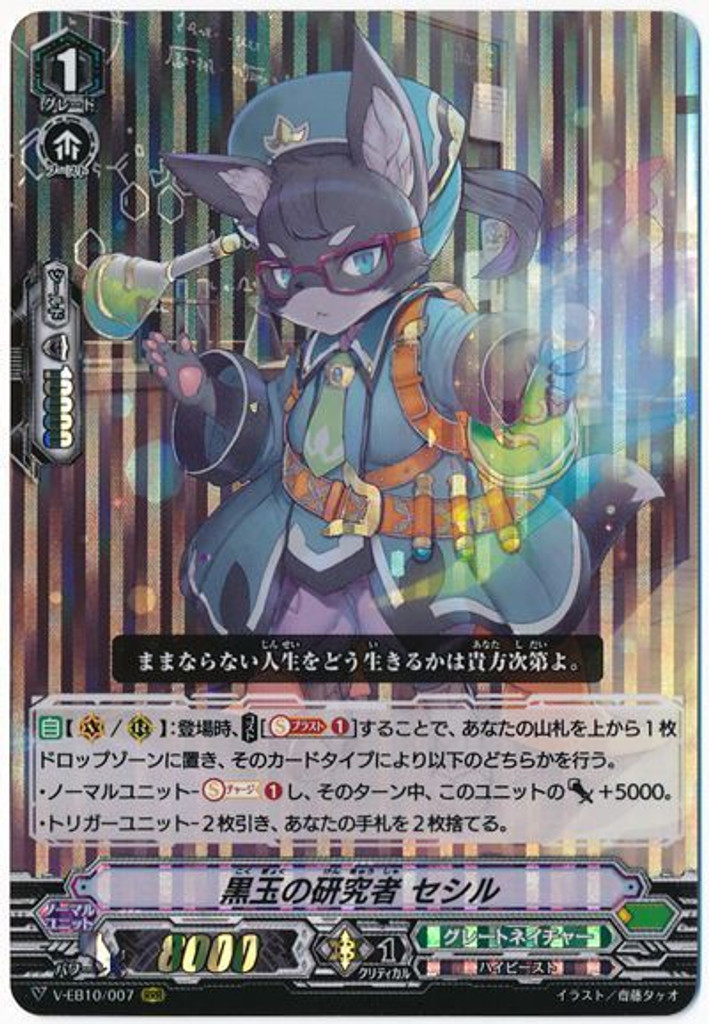 【X4 Set】V Extra Booster 10 The Mysterious Fortune Great Nature SVR RRR RR R C Complete Set