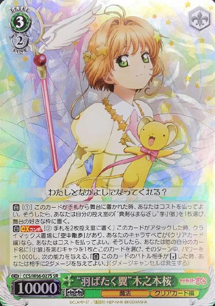 Flapping Wings Sakura Kinomoto CCS/W66-027S SR