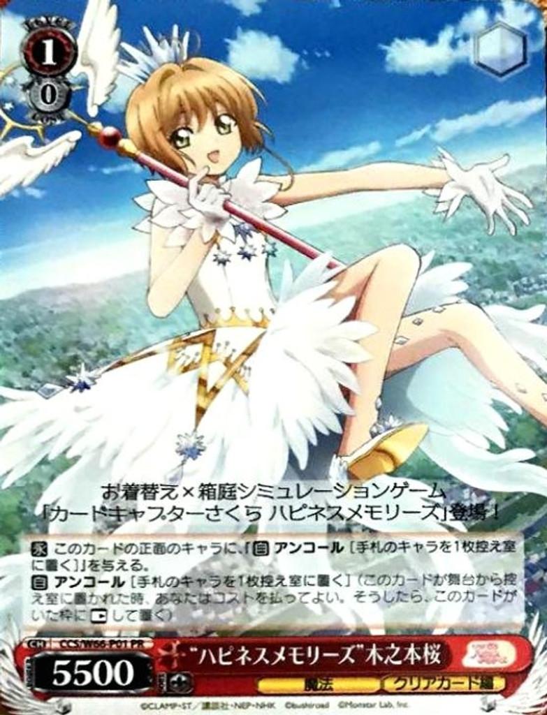 """""""Happiness Memoris"""" Sakura Kinomoto CCS/W66-P01 PR"""