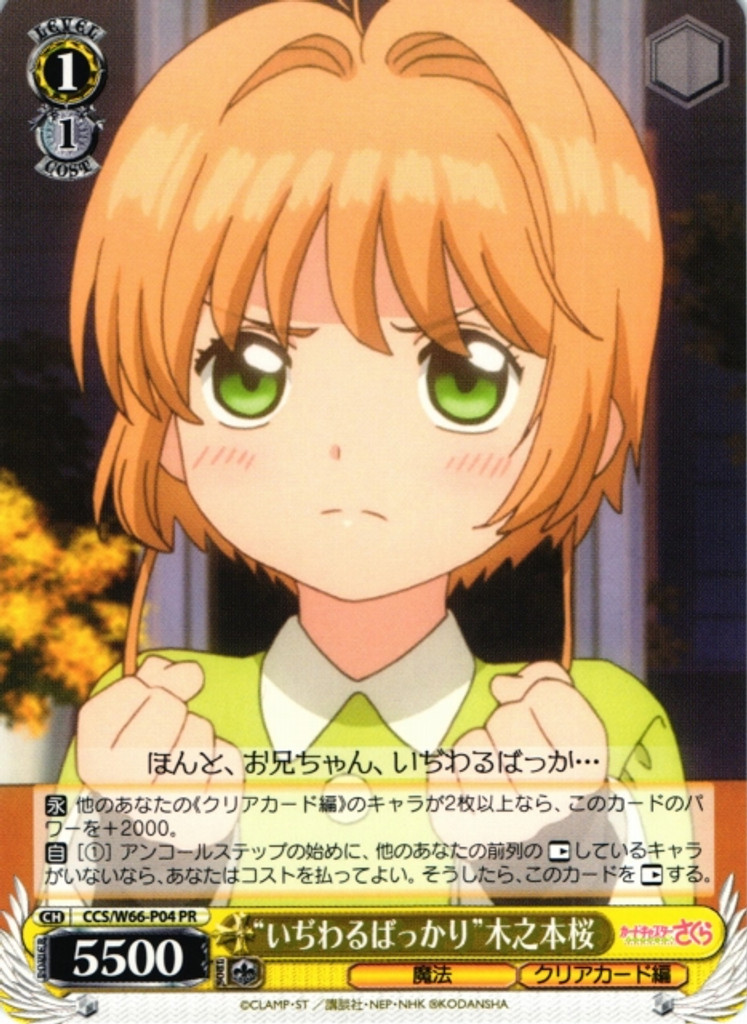Just a Meanie Sakura Kinomoto CCS/W66-P04 PR