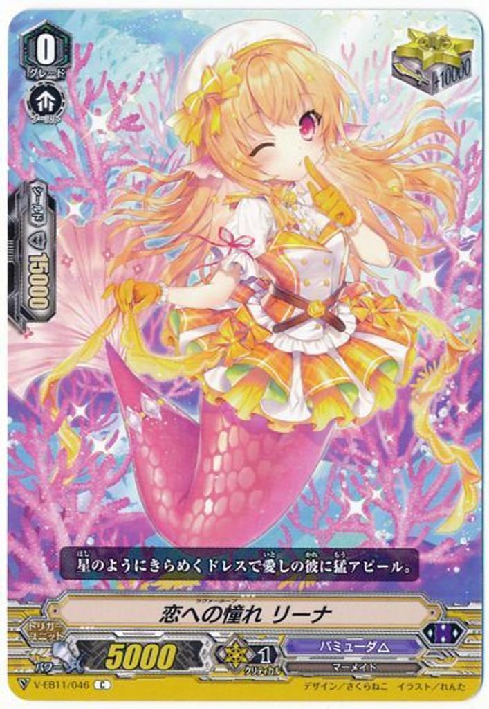 Lover Hope, Rina V-EB11/046 C