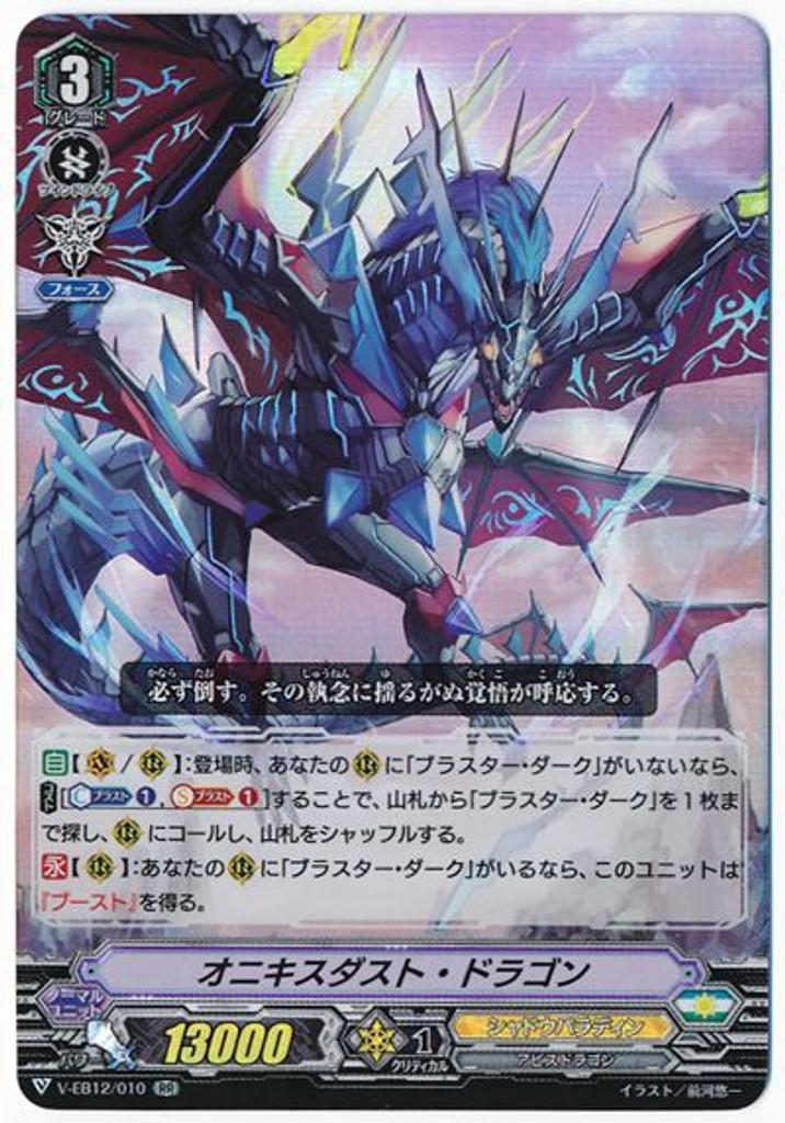 【X4 Set】V Extra Booster 12 Team Dragon's Vanity! Shadow Paladin SVR RRR RR R C Complete Set