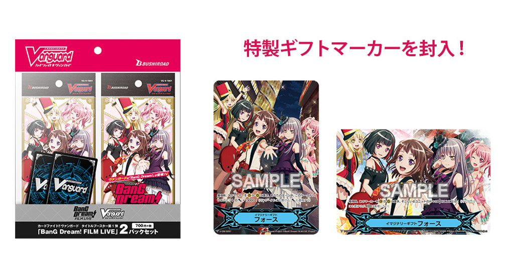 V Title Booster 01 BanG Dream! FILM LIVE Two Pack Set BOX