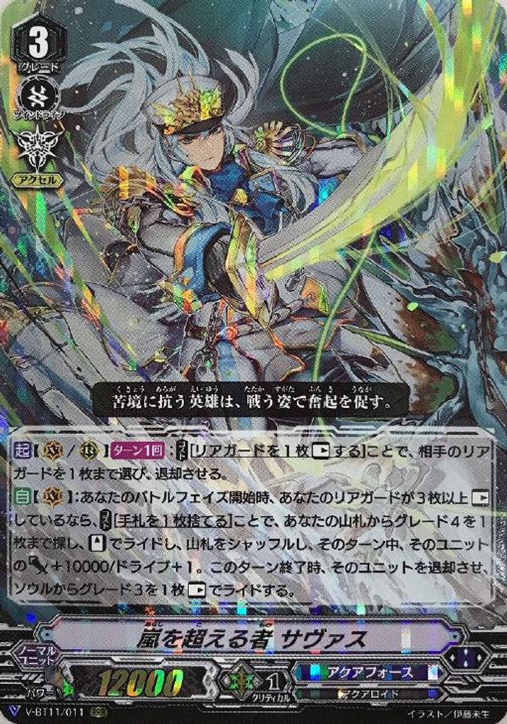 【X4 Set】V Booster Set 11 Storm of the Blue Cavalry Aqua Force VR RRR RR R C Complete Set